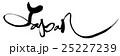 筆文字 Japan.n 25227239