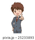 男の子 指差し ポイントのイラスト 25233893