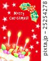 クリスマス クリスマスカード クリスマスケーキのイラスト 25254278
