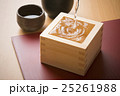 日本酒 25261988