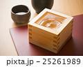 日本酒 25261989
