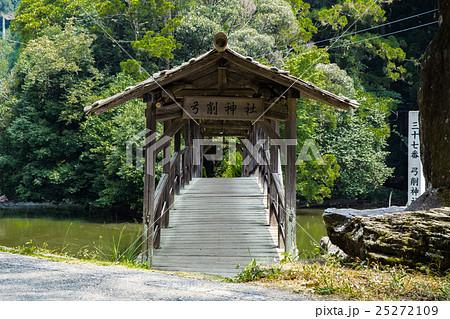 屋根付き橋(愛媛県内子町石畳 ...