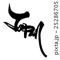 筆文字 Japan.n 25286705