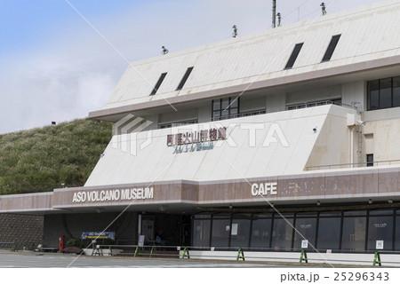 阿蘇火山博物館 25296343