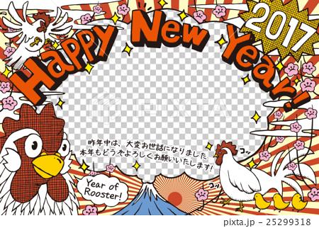 2017年賀状テンプレート「ヘタウマフォトフレーム」4色 日本語添え書き入り 横 25299318