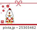 年賀状 酉 酉年のイラスト 25303462