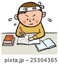 受験勉強 資格 25304365