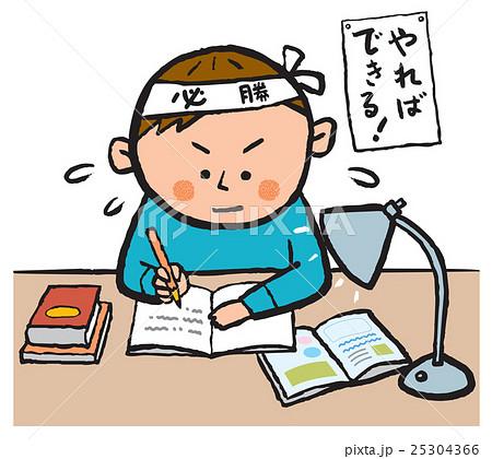 受験勉強 資格のイラスト素材 25304366 Pixta