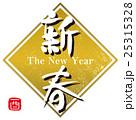 新春 酉 筆文字のイラスト 25315328