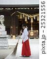 神社 巫女 掃除の写真 25321556