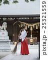 神社 巫女 掃除の写真 25321559