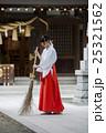 神社 巫女 掃除の写真 25321562