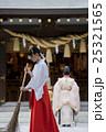 神社 巫女 掃除の写真 25321565