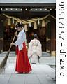 神社 巫女 掃除の写真 25321566
