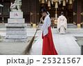 神社 巫女 掃除の写真 25321567
