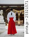 神社 巫女 後ろ姿の写真 25321571