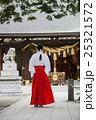 神社 巫女 後ろ姿の写真 25321572