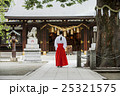 神社 巫女 後ろ姿の写真 25321575