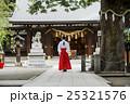 神社 巫女 後ろ姿の写真 25321576