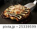 お好み焼き 料理 名物の写真 25339599
