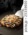 お好み焼き 料理 名物の写真 25339600