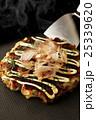 お好み焼き 料理 名物の写真 25339620
