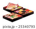お節 お節料理 正月料理のイラスト 25340793