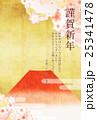 桜 はがきテンプレート 年賀状のイラスト 25341478