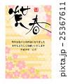 2017年 年賀状ハガキデザイン 25367611