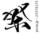 筆文字 祭.n 25379175