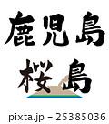 鹿児島 桜島筆文字 25385036