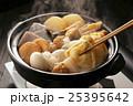 おでん 和食 煮物の写真 25395642