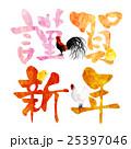 酉 謹賀新年 鶏のイラスト 25397046