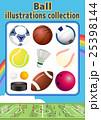 ボールのイラストコレクション 25398144