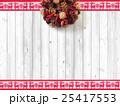 背景 クリスマス クリスマスリースのイラスト 25417553
