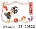 雄鶏と日本のおもちゃ 2017年賀状テンプレート 25420322