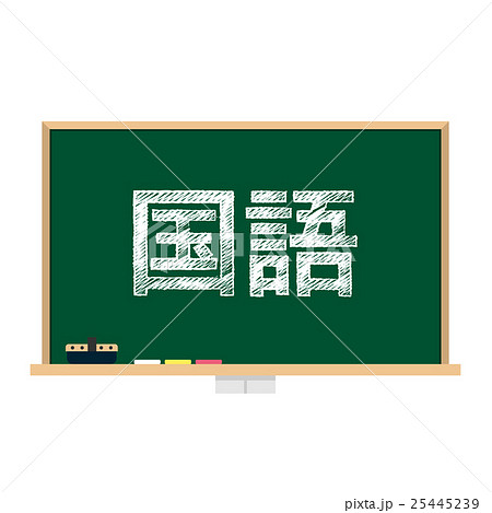 黒板 教科 国語のイラスト素材 [...