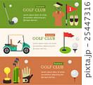 GOLF ゴルフ クラブのイラスト 25447316