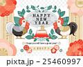 酉年 年賀状 年賀状テンプレートのイラスト 25460997