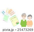 おくすり手帳、手帳、薬、くすり、クスリ、老人、夫婦、患者、安心、 25473269