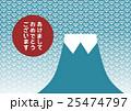 年賀状 富士山 初日の出のイラスト 25474797