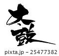 筆文字 太鼓.n 25477382