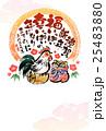 酉年 酉 年賀状のイラスト 25483880