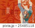 年賀状 刺青 女性のイラスト 25485118