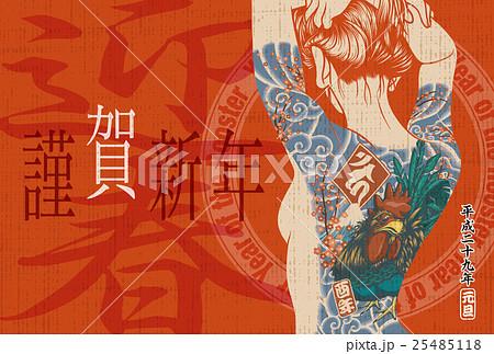 2017年賀状テンプレ「刺青ガール」 謹賀新年 添え書き無し ハガキ横 Red
