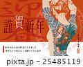年賀状 刺青 女性のイラスト 25485119