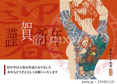 2017年賀状テンプレ「刺青ガール」 謹賀新年 添え書き入り ハガキ横 Red