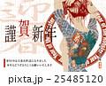 年賀状 刺青 女性のイラスト 25485120