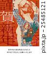 年賀状 刺青 女性のイラスト 25485121