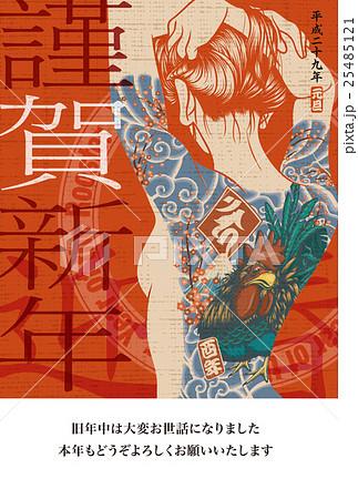 2017年賀状テンプレ「刺青ガール」 謹賀新年 添え書き入り ハガキ縦 Red
